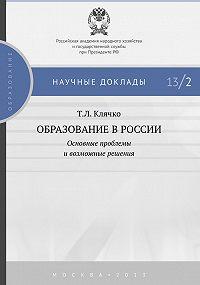 Татьяна Клячко -Образование в России: основные проблемы и возможные решения