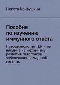Никита Кривушкин -Пособие по изучению иммунного ответа. Патофизиология TLR иеё влияние намеханизмы развития патогенеза заболеваний иммунной системы
