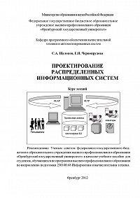Елена Чернопрудова, Сергей Щелоков - Проектирование распределенных информационных систем