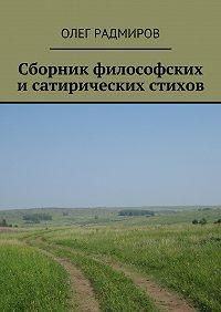 Олег Радмиров - Сборник философских и сатирических стихов