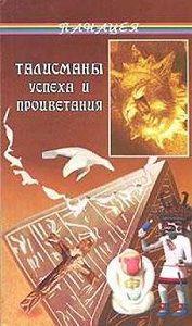Диана Тунцова -Талисманы успеха и процветания