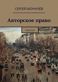 Сергей Фомичёв -Авторское право