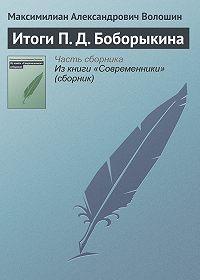 Максимилиан Александрович Волошин -Итоги П.Д.Боборыкина