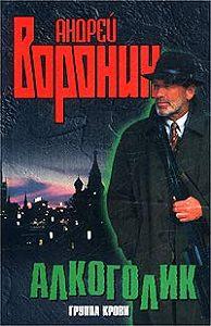 Андрей Воронин - Группа крови