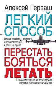 Алексей Герваш - Легкий способ перестать бояться летать