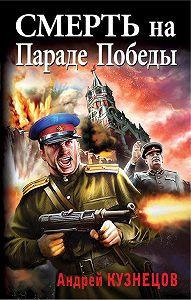 Андрей Кузнецов -Смерть на Параде Победы