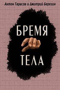 Антон Тарасов -Бремя тела