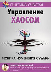 Дмитрий Калинский -Управление хаосом