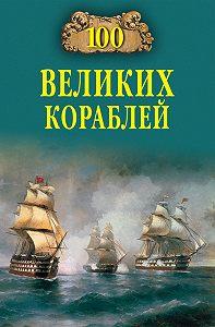 Н. А. Кузнецов -100 великих кораблей