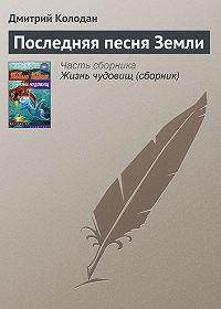 Дмитрий Колодан -Последняя песня Земли