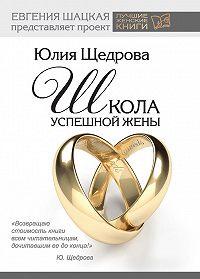 Юлия Щедрова -Школа успешной жены