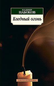 Владимир Набоков -Бледный огонь