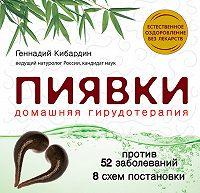 Геннадий Кибардин -Пиявки: домашняя гирудотерапия