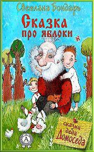 Светлана Бондарь -Сказка про яблоки