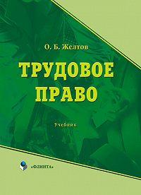 О. Б. Желтов -Трудовое право