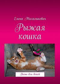 Елена Михалькевич -Рыжая кошка. Песни для детей