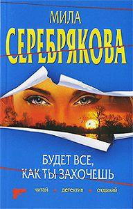 Мила Серебрякова -Будет все, как ты захочешь
