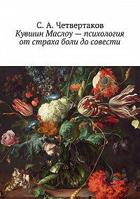С. Четвертаков -Кувшин Маслоу– психология отстраха боли досовести