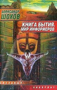 Александр Шохов - Книга бытия