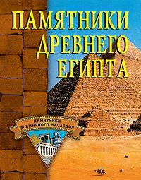 Алла Нестерова -Памятники Древнего Египта