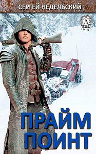 Сергей Недельский -Прайм Поинт