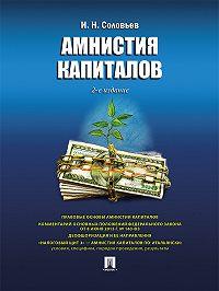 Иван Соловьев -Амнистия капиталов. 2-е издание