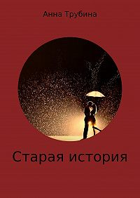 Анна Трубина -Старая история