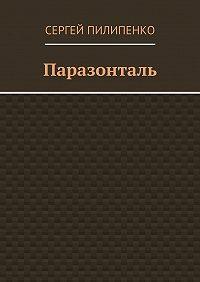 Сергей Пилипенко -Паразонталь