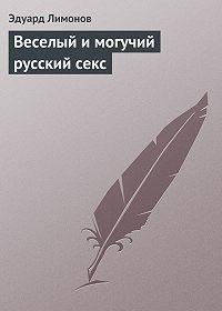 Эдуард Лимонов -Веселый и могучий русский секс