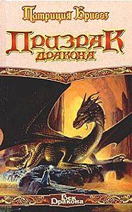 Патриция Бриггз -Призрак дракона