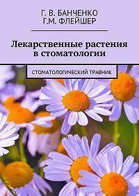 Г. Банченко -Лекарственные растения встоматологии. Стоматологический травник