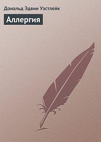 Дональд Уэстлейк - Аллергия