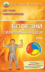 Светлана Чойжинимаева -Болезни сильных людей, или Как обуздать желчь?