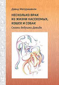 Давид Мепуришвили -Несколько врак из жизни насекомых, кошек и собак. Сказки дедушки Давида