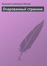 Николай Лесков -Очарованный странник