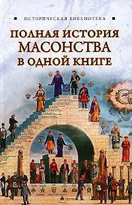 Вик Спаров -Полная история масонства в одной книге