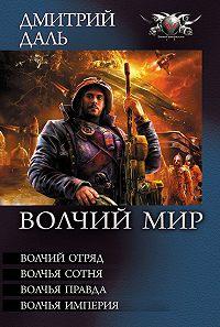 Дмитрий Даль -Волчья Империя