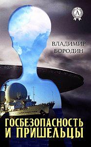 Владимир Бородин -Госбезопасность и пришельцы