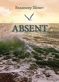 Владимир Шемет -Absent