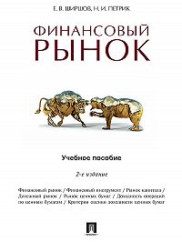 Евгений Ширшов -Финансовый рынок. 2-е издание. Учебное пособие