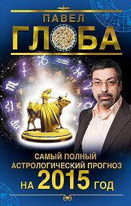 Павел Глоба - Самый полный астрологический прогноз на 2015 год