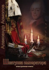 Александр Асмолов -Шкатулка императора
