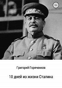 Григорий Горяченков -10 дней из жизни Сталина