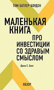 Том Батлер-Боудон -Маленькая книга про инвестиции со здравым смыслом. Джон С. Богл (обзор)