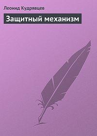 Леонид Кудрявцев - Защитный механизм