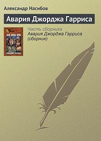 Александр Насибов -Авария Джорджа Гарриса