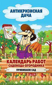 С. П. Кашин -Календарь работ садовода-огородника. Прививаем сад