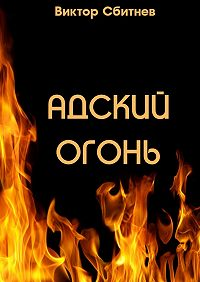 Виктор Сбитнев -Адский огонь