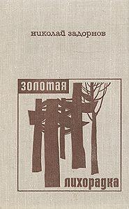 Николай Задорнов - Золотая лихорадка