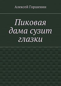 Алексей Горшенин -Пиковая дама сузит глазки